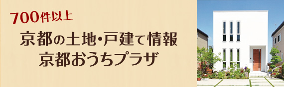 京都の土地・戸建て情報 京都おうちプラザ